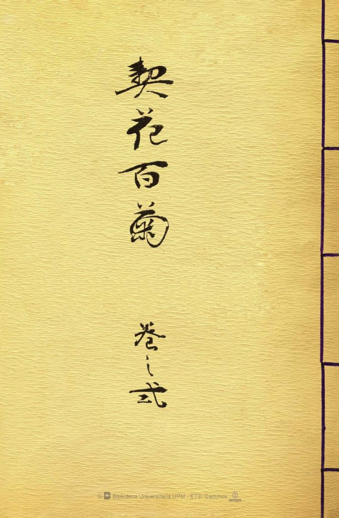 Imagen 1.- Parte anterior de la encuadernación de uno de los volúmenes del Keika Hyakugiku. Obsérvense los cosidos. Fuente: Colección Digital Politécnica (http://cdp.upm.es/R/?object_id=456895&func=dbin-jump-full).